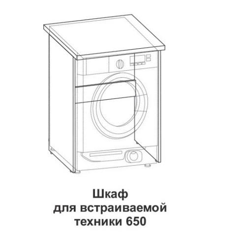 Шкаф для встраиваимой техники Крафт 65СМ